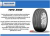 Imagen de Cubierta 165/70/13 Toyo 350 Colocada Y Balanceada Neumático